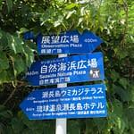 瀬長島2021年7月 15日